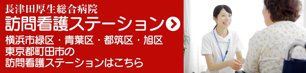 長津田厚生総合病院・訪問看護ステーションサイトへ