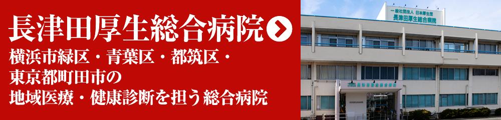 長津田厚生総合病院サイトへ