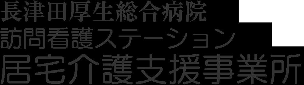 長津田厚生総合病院 訪問看護ステーション
