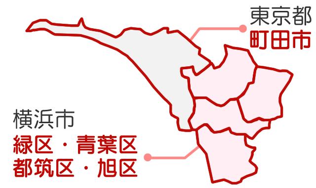 居宅介護支援事業所(長津田厚生総合病院 訪問看護ステーション内)のサービス対象地域・エリア