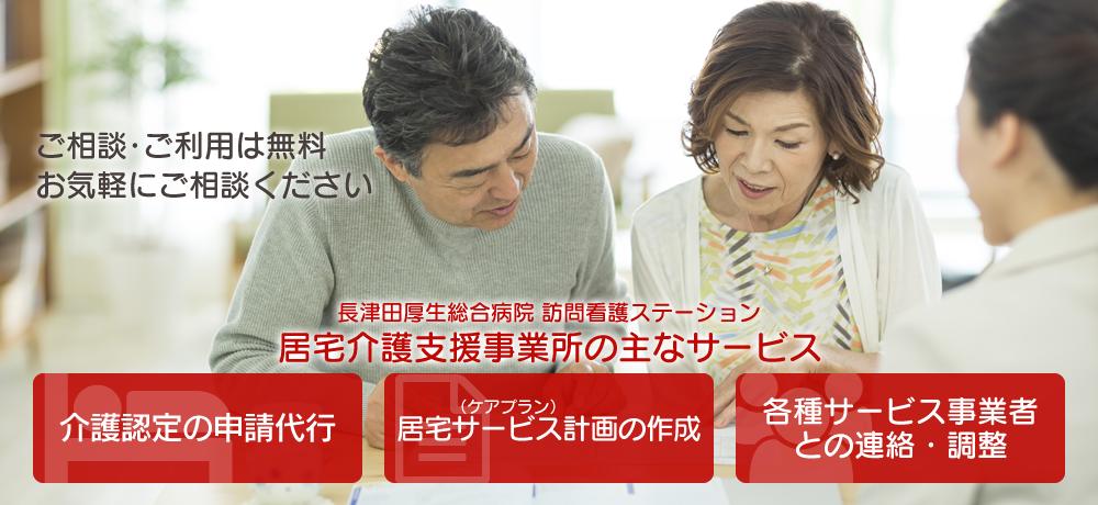 居宅介護支援事業所(長津田厚生総合病院 訪問看護ステーション内)の主なサービスは「介護認定の申請代行」「居宅サービス計画(ケアプラン)の作成」「各種サービス事業者との連絡・調整」